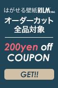 オーダーカット200円OFF