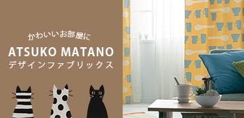 マタノアツコ