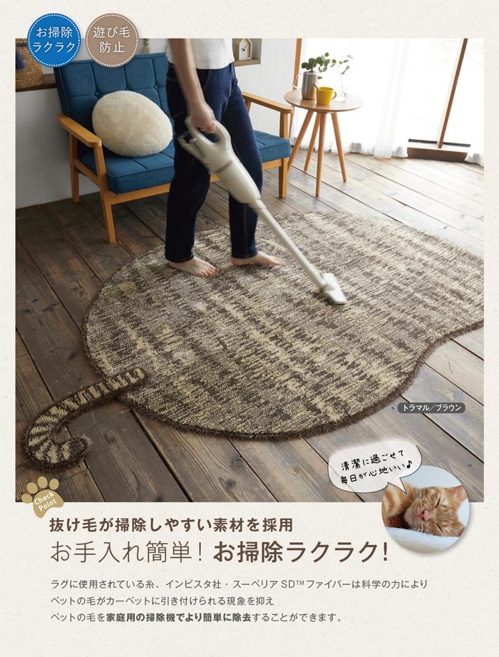 お掃除ラクラク 遊び毛防止 お手入れ簡単