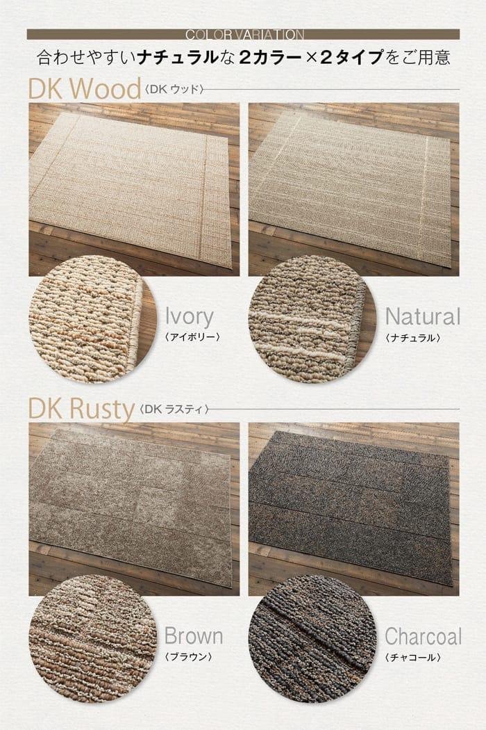 アイボリー ナチュラル ブラウン チャコール Ivory Natural Brown Charcoal