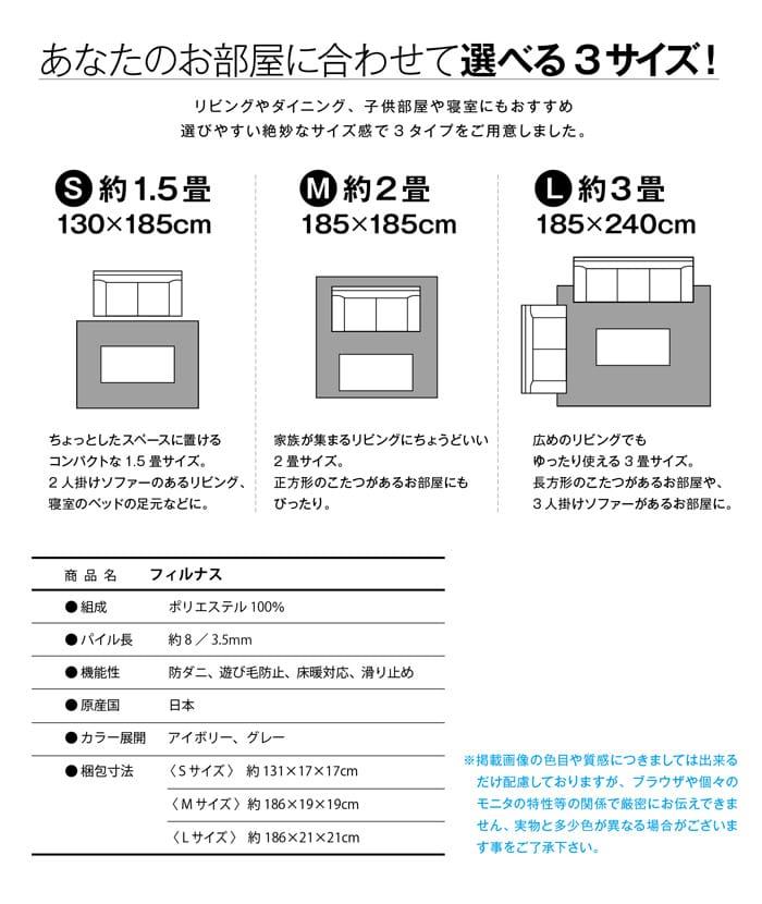 130x185cm 約1.5畳 185x185cm 約2畳 185x240cm 約3畳