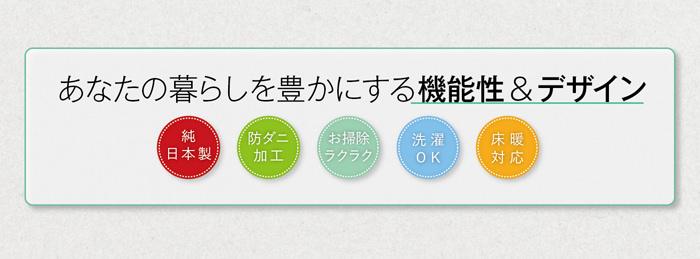 ボリュームカットパイルラグ、機能性&デザイン、日本製、防ダニ、お掃除ラクラク、洗濯OK、床暖対応
