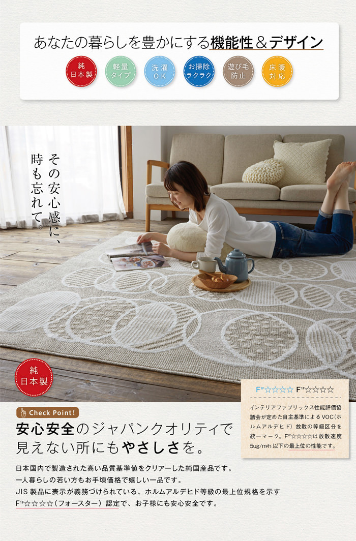 日本製 軽量 洗濯OK お掃除簡単 遊び毛防止 床暖対応 フォースター認定
