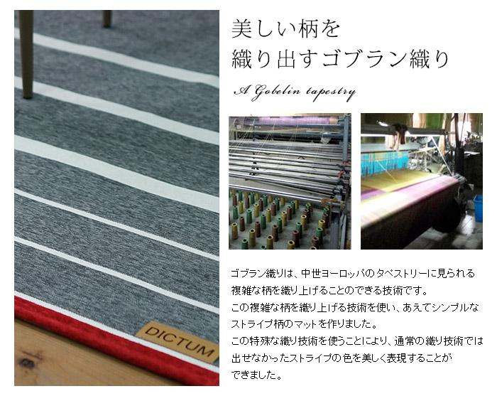 ゴブラン織り ラグ シンプル