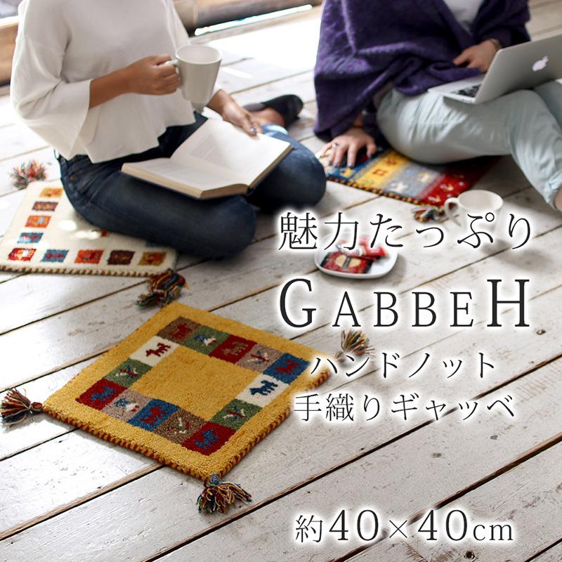 ハンドノット 手織りギャッベ GABBEH