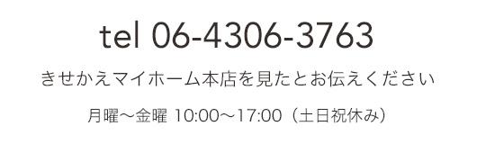 tel:06-4306-3767