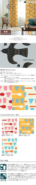 カーテン Atsuko Matano マタノアツコ 食卓 オーダーサイズ