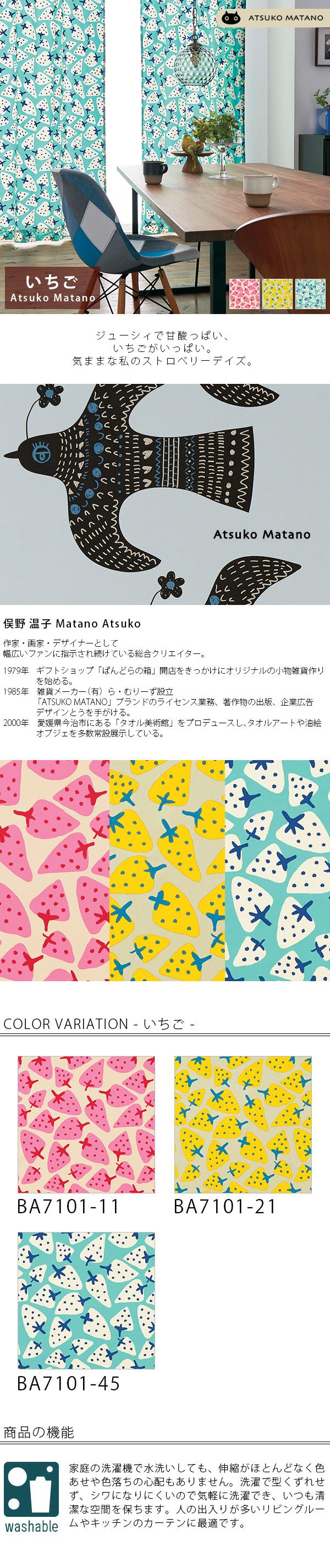 カーテン Atsuko Matano マタノアツコ いちご オーダーサイズ