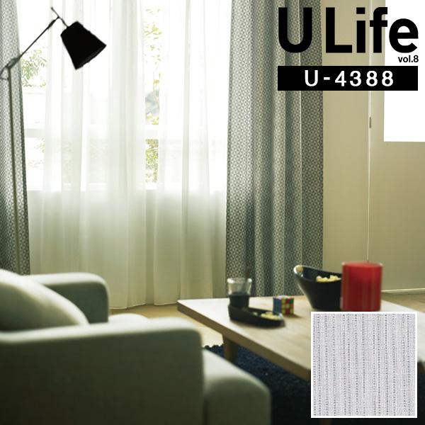 カーテン プレーンシェード スミノエ U Life vol9 NATURAL U-8121~8122 スタンダード 約1.5倍ヒダ