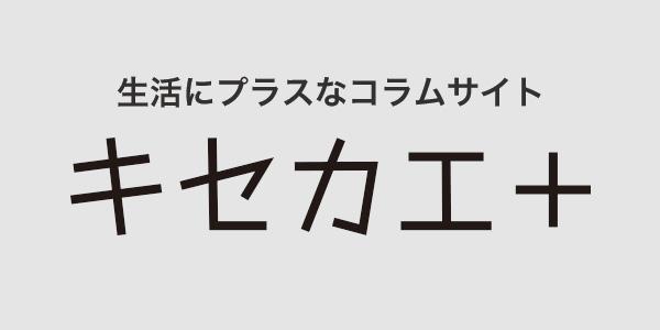 キセカエ+