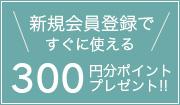 新規会員登録ですぐに使える300円分ポイントプレゼント