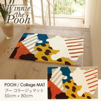 POOH / Collage MAT プー / コラージュマット 50×80cm  (メーカー別送品)