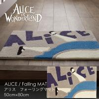 ALICE / Falling MAT アリス / フォーリングマット 50×80cm (メーカー別送品)