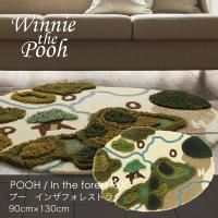 POOH / In the forest RUG プー / インザフォレストラグ 90×130cm (メーカー別送品) [大型]