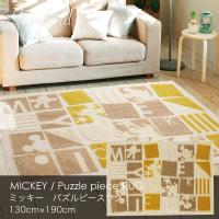 MICKEY / Puzzle piece RUG ミッキー / パズルピースラグ 130×190cm (メーカー別送品) [大型]