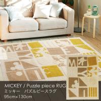 MICKEY / Puzzle piece RUG ミッキー / パズルピースラグ 95×130cm (メーカー別送品) [大型]