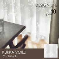 DESIGN LIFE10 / KUKKA VOILE デザインライフ / クッカボイル (メーカー別送品)