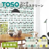 TOSO コンテ ロールスクリーン TR-2202_TR-2203  (メーカー別送品)