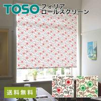 TOSO フィリア ロールスクリーン TR-2218_TR-2219  (メーカー別送品)